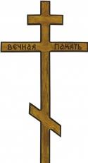 """Крест намогильный """"Вечная память"""""""