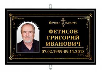Табличка малая с фото (черная 30х18)