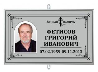 Табличка малая с фото (серая 30х18)