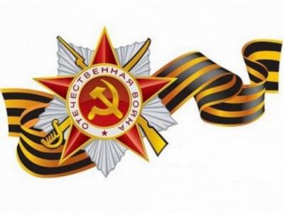 Льготы для ветеранов Великой Отечественной Войны